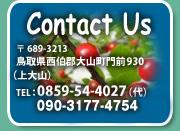 鳥取県 大山 観光 果物狩り フルーツ 有限会社大山光華園 Contuct Us